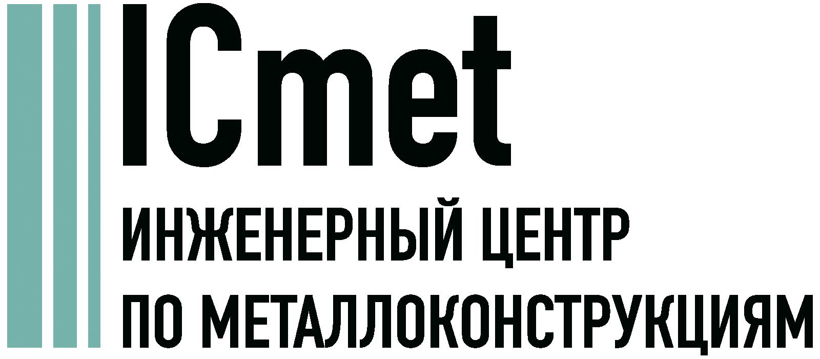 Проектирование металлоконструкций в Екатеринбурге
